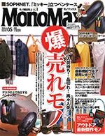 Monomax 2014年5月号