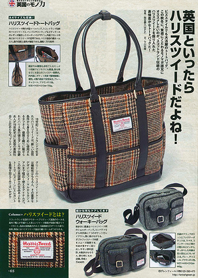 Monoマガジン 2014年10-16月号